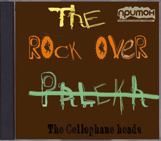 EP The Rock Over Palekh